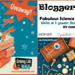 blogger opportunity, groovy lab in a box, giveaway event, giveaway, science, technology, engineering, mathematics, STEM